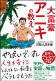丸尾孝俊氏は資産4000億円! 出版本「大富豪アニキの教え」に学ぶお金儲け語録